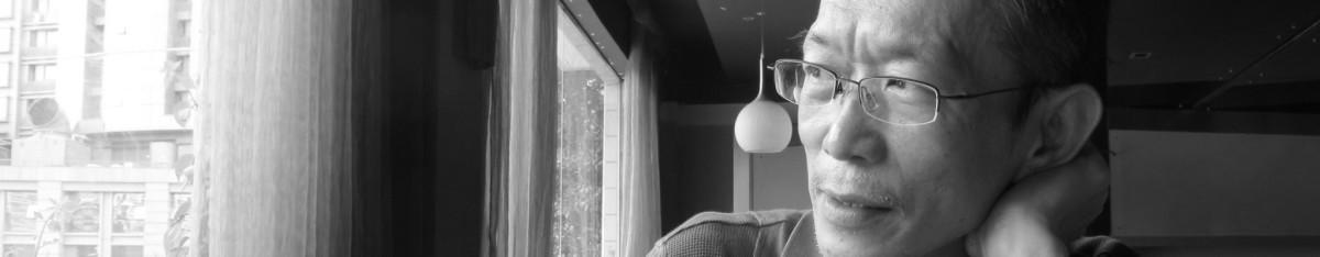 黄灿然访谈:诚实是诗歌灵魂的基石