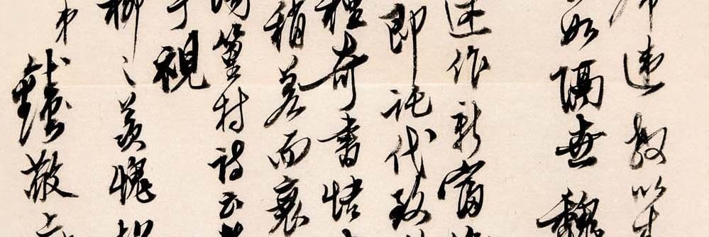 钱锺书先生诞辰一百周年