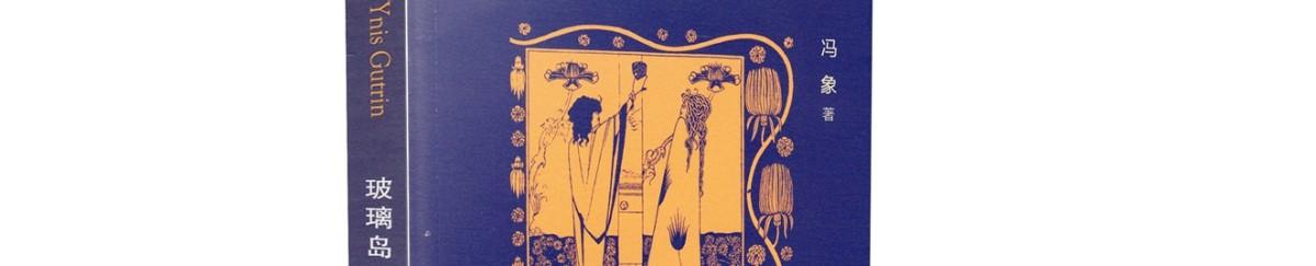 冯象:小书的朋友——《玻璃岛》Ynis Gutrin*的话