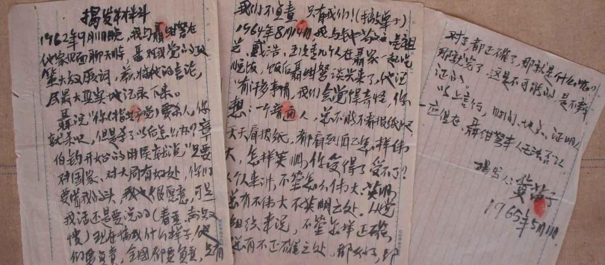 寓真:聂绀弩刑事档案(一)