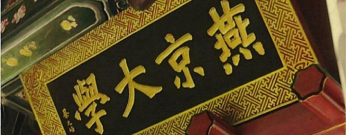 巫宁坤:燕京末日