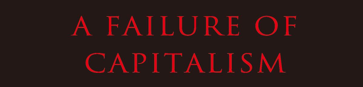 波斯纳新书《资本主义的失败》及该书博客