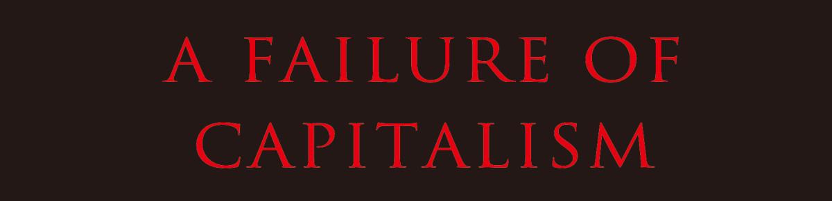 理查德·波斯纳《资本主义的失败:〇八危机与经济萧条的降临》