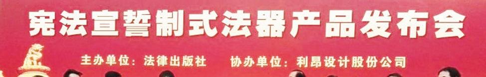 冯象:宪法宣誓,人民监督