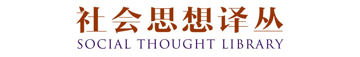 社会思想译丛 (Social Thought Library) 正式启动